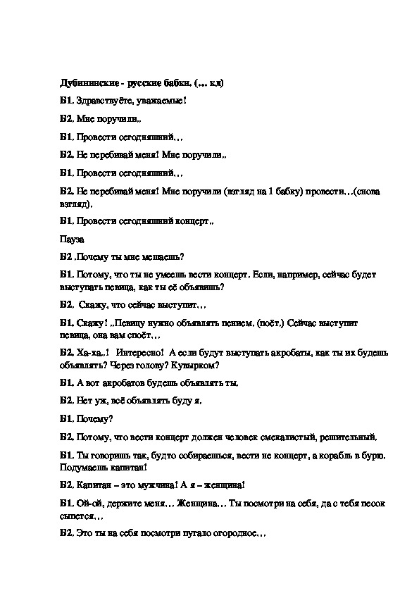 """Сценарий """"День учителя"""""""