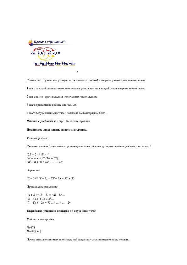 """Конспект урока по теме: """"Линейная и квадратная функция"""""""
