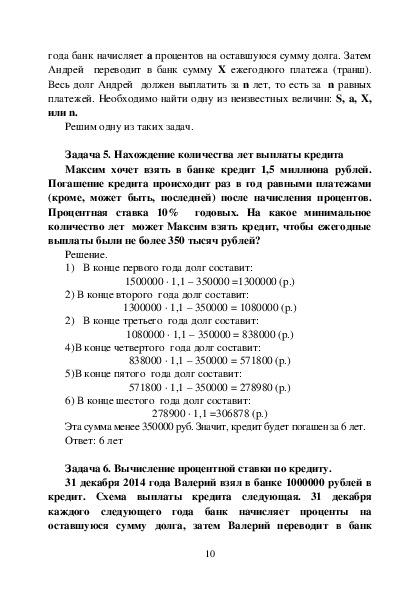 в июле 2020 года планируется взять кредит в банке на 5 лет в размере s тыс рублей 20 360 ндфл с мат выгоды по беспроцентному займу