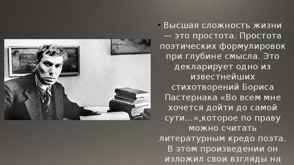 Борис Леонидович Пастернак