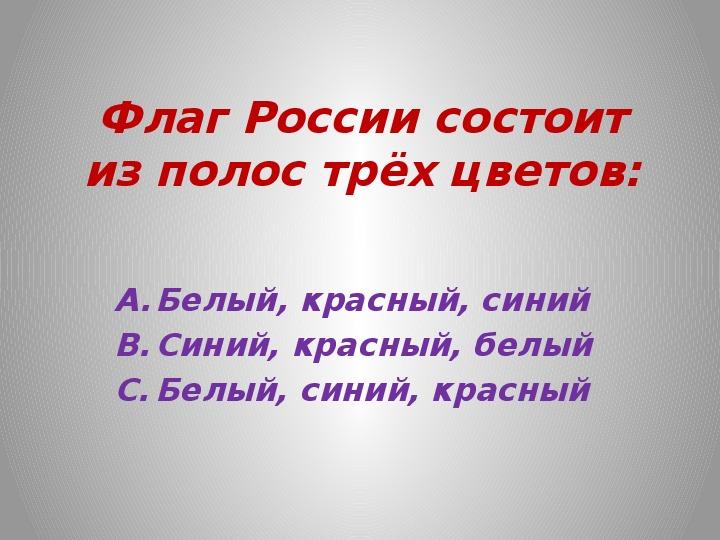 """Классный час """"Урок мира""""(4 класс)"""