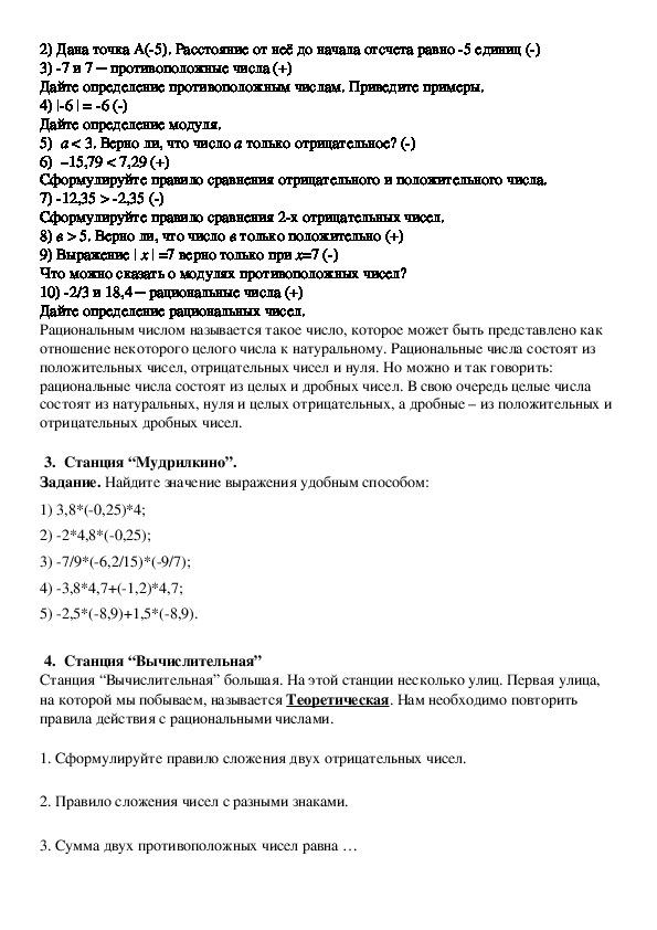 """Урок - путешествие в """"Страну рациональных чисел"""" 6 класс"""