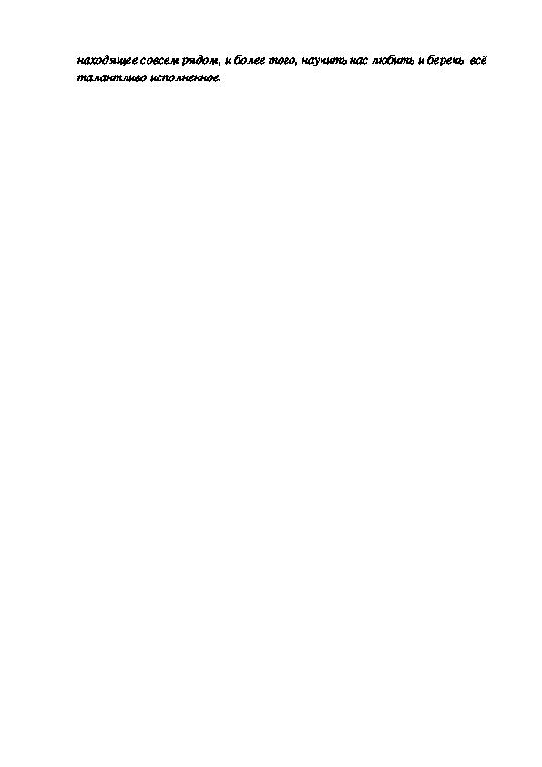"""Использование этнокультурного элемента на уроке русского языка в 9 классе на тему """"Подготовка к сочинению-рассуждению по тексту К.Г.Паустовского """"Медные доски"""" """"Что такое настоящее искусство?"""""""