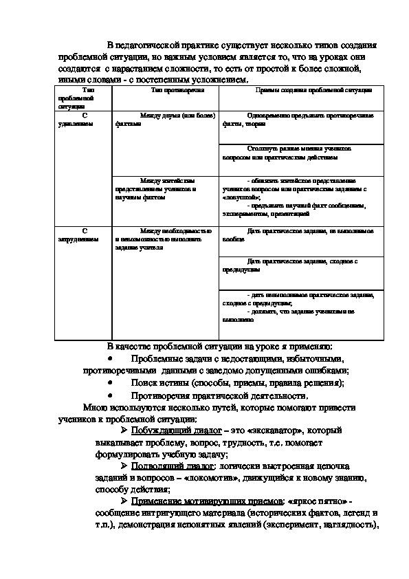 """Разработка мастер-класса """"Методология проектирования современного урока с учётом требований ФГОС"""""""