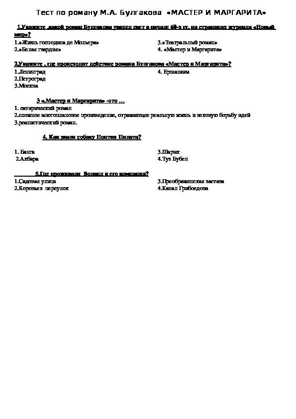 """Тест по роману М.А. Булгакова  """"Мастер и Маргарита"""" 11 класс"""