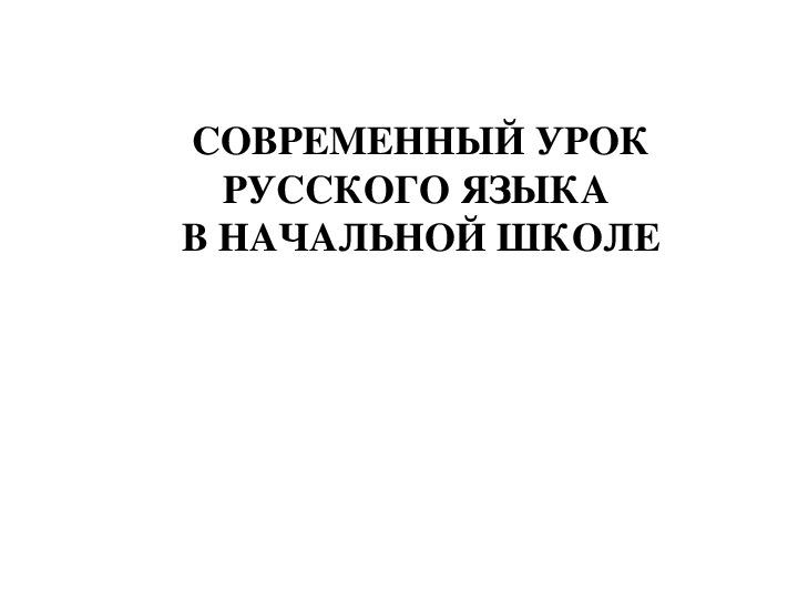 """Презентация """"Основные требования к уроку русского языка"""""""