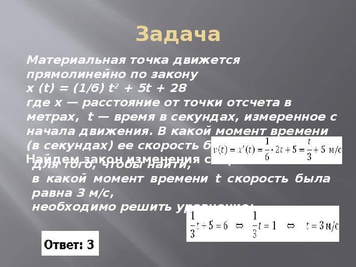 """Интегрированный урок математика-физика """"Механический смысл производной. Производная в физике"""" (11 класс)"""