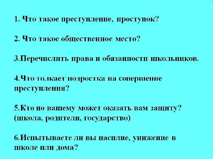 """Классный час на тему """"Детская преступность"""" (9 класс)"""