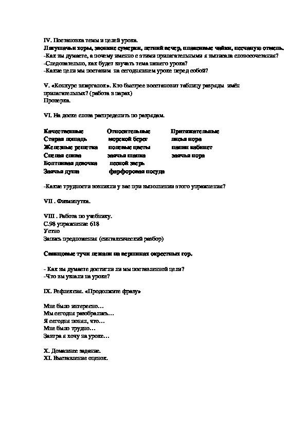 """Урок  русского языка на тему """"Имя прилагательное. Разряды имён прилагательных"""" (5 класс, русский язык)"""