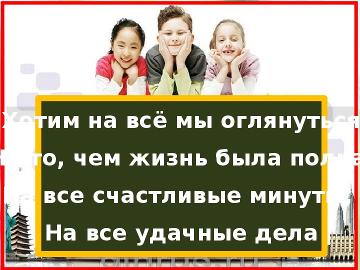 Сценарий Торжественной линейки, посвящённая итогам года (Начальная школа)