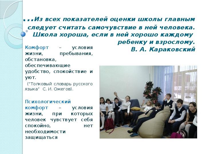 """Презентация по имиджелогии на тему """"Быть здоровым здорово!""""(9 класс)"""