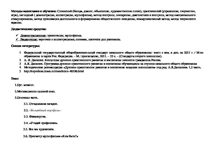 """Конструкт классного часа на тему """"Мир профессий"""" (1-4 класс)"""