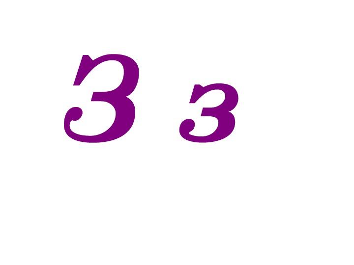 Презентация и конспект занятия по развитию речи «Звуки [з] и [з'], буква Зз» (подготовка к школе)