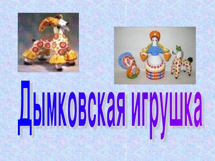 """Презентация к уроку изобразительного искусства на тему """"Дымковская игрушка"""" (1 класс)"""