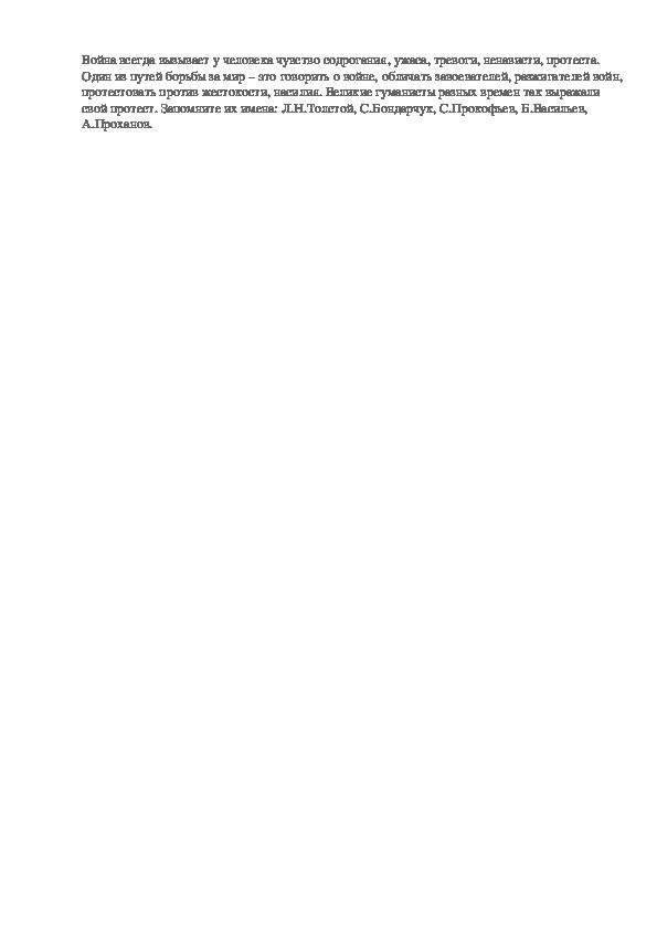 """Методическая разработка урока """"Великие гуманисты в борьбе за мир"""" 10 класс"""
