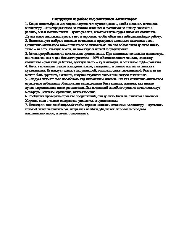 Внеурочное занятие для 5-6 класса по рассказам В.П. Астафьева
