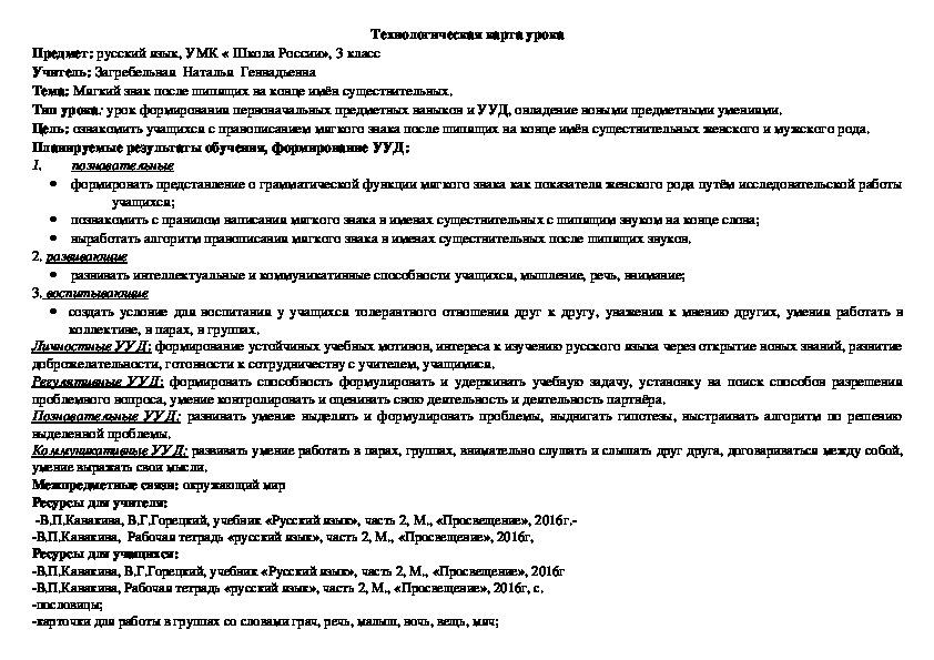 Технологическая карта урока  по  русскому  языку, УМК « Школа России», 3 класс