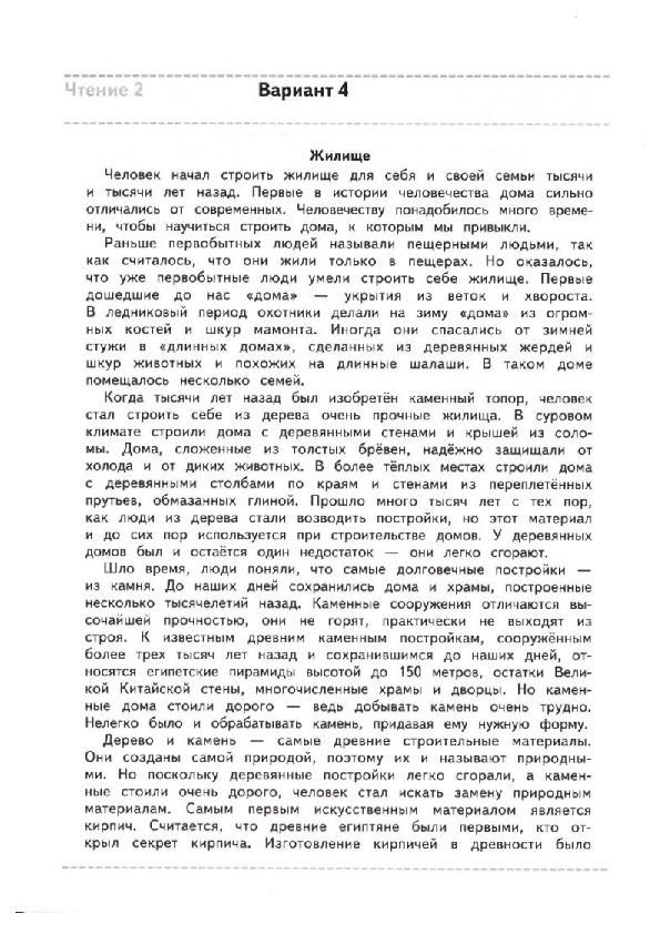 Тесты Журова 3 класс