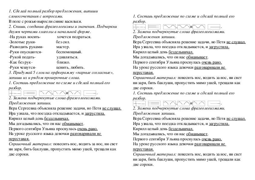 Карточки по русскому языку, 4 класс