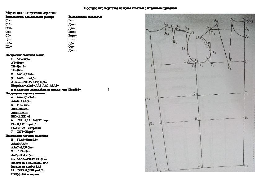 """Дидактический материал на тему """"Построение чертежа плечевого изделия с втачным рукавом"""" (8 класс)"""