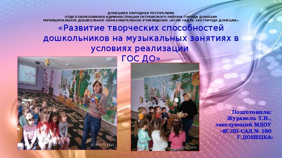 """Презентация на тему """"Развитие творческих способностей дошкольников на музыкальных занятиях в условиях реализации ГОС ДО"""""""
