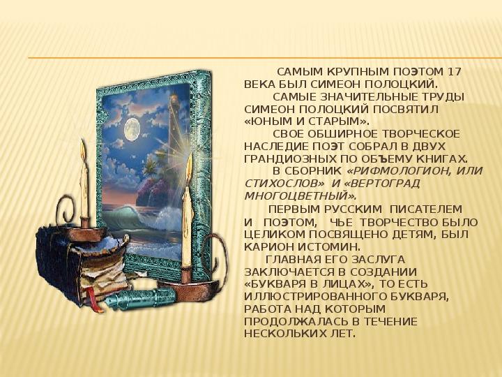 """Презентация по литературному чтению по теме """"У истоков детской литературы"""" 4 класс"""