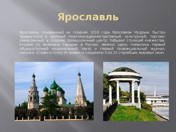 Ярославль стихи о городе