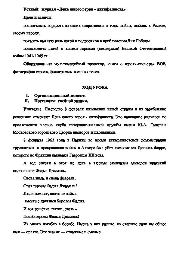 """Устный журнал """"День юного героя - антифашиста"""""""