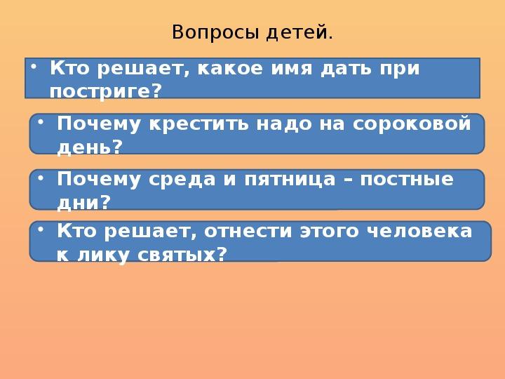 Интегрированный урок литературного чтения и основ православной культуры в 4 классе. Тема урока «Житие преподобного Сергия Радонежского»