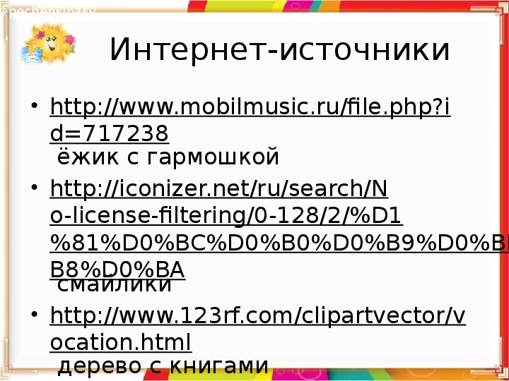 """В.Данько """"Загадочные буквы"""""""
