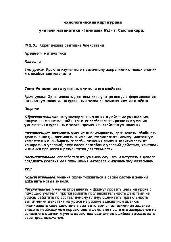Технологическая карта урока учителя математики «Гимназии №1» г. Сыктывкара.