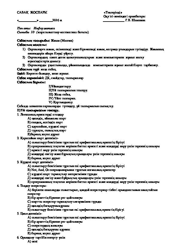 """Конспект по информатики на тему  """"Массив"""" (10 класс)"""
