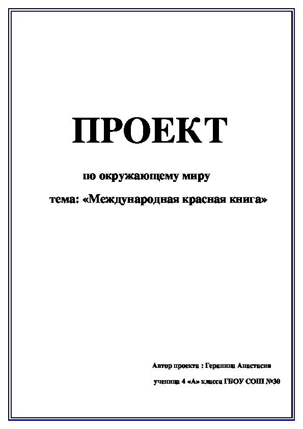 """Проект по окружающему миру на тему: """"Международная Красная книга"""""""