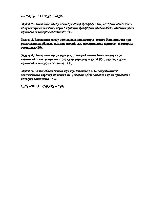 Материал для подготовки к ОГЭ по химии
