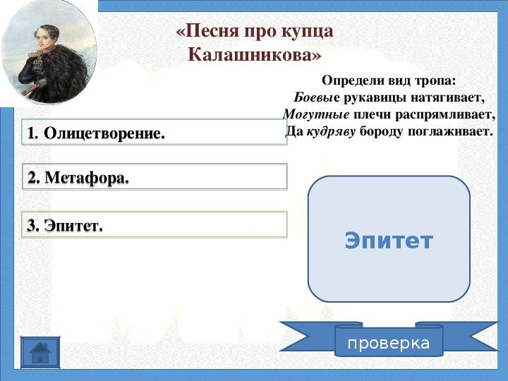 Презентация для 8 класса по творчеству М.Ю.Лермонтова