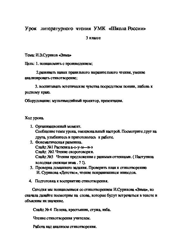 Урок   литературного  чтения  УМК  «Школа России» 3 классе Тема: И.З.Суриков «Зима»
