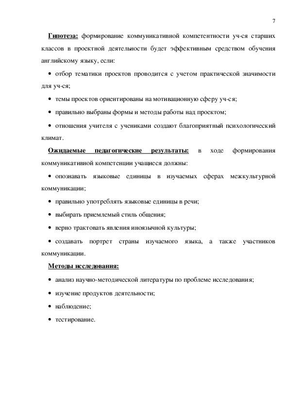 Образовательный проект по теме: Метод проектов как средство формирование коммуникативной компетенции учащихся старших  классов на уроках английского языка (В рамках аттестации)