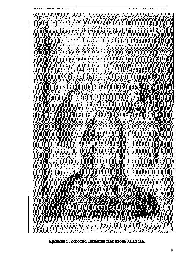 Исследовательская работа на тему:        «Великий праздник  Крещение Господне».