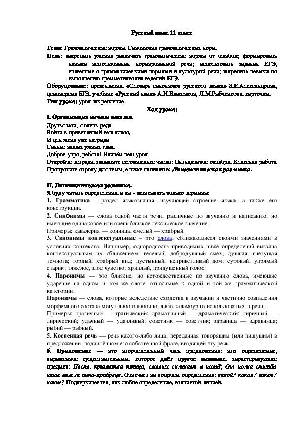 Урок русского языка 11 класс  Грамматические нормы. Синонимия грамматических норм.