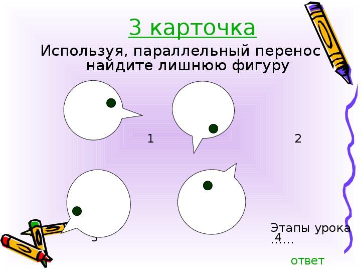 Методическая разработка урока по математике на тему: Закрепление основных разделов алгебры