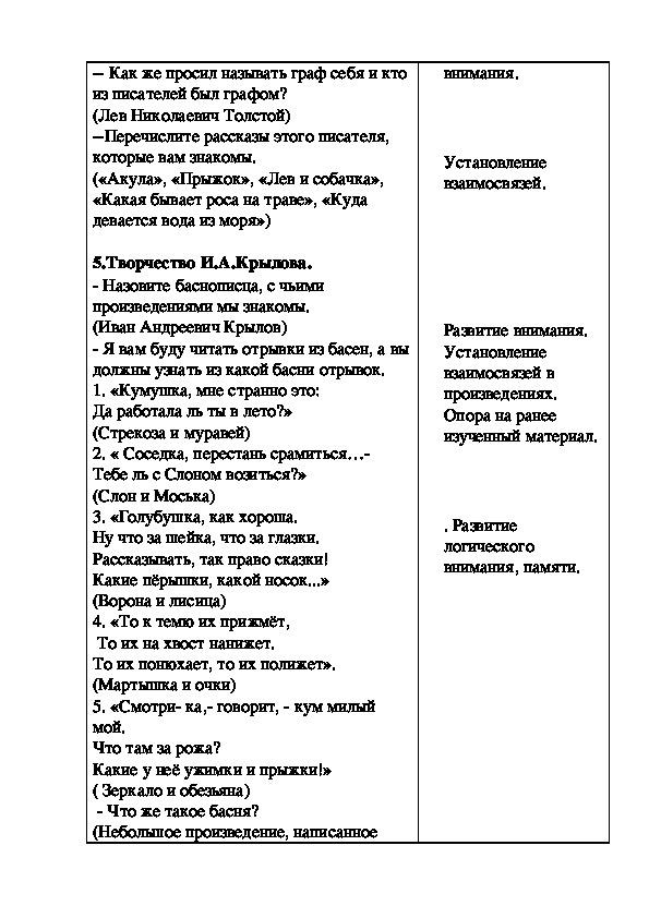 """Разработка урока чтения 3 класс. """"Русские писатели"""""""