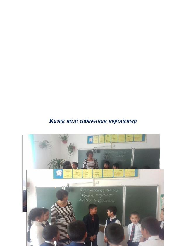 Урок казахского языка 4класс
