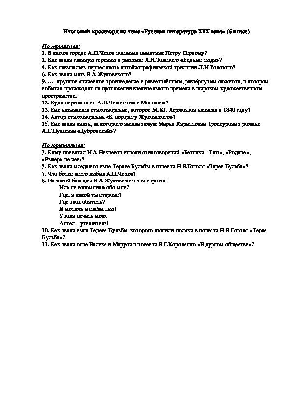 Итоговый кроссворд по теме «Русская литература XIX века» (6 класс)