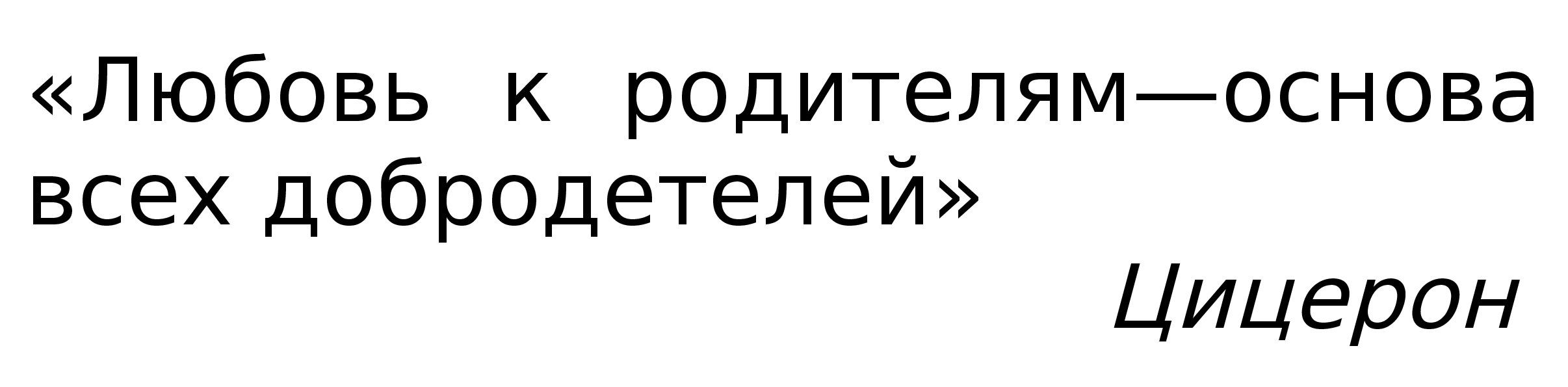 Родительское собрание  «ДЕТИ ГЛАЗАМИ РОДИТЕЛЕЙ, РОДИТЕЛИ ГЛАЗАМИ ДЕТЕЙ» (диспут)