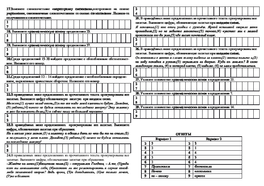 Практический материал по подготовке к ОГЭ (русский язык),  9  класс.
