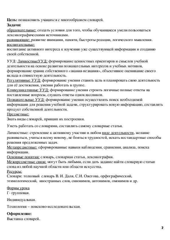 Конспект урока по русскому языку  «Путешествие по страницам словарей».