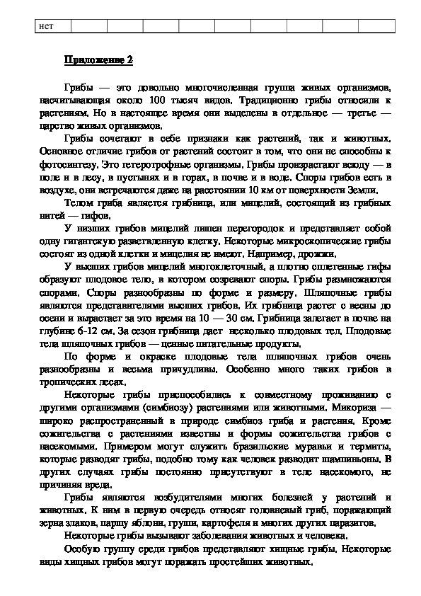 """Урок """"Грибы"""" 5 класс"""