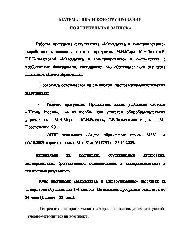 """Рабочая программа """"Математика и конструирование"""""""