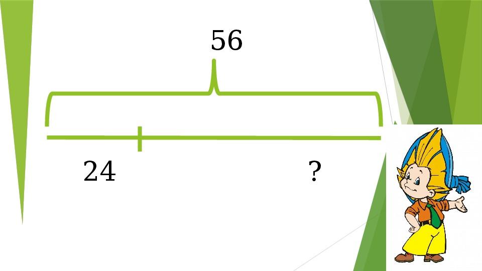 Интеллектуальная разминка для урока математики