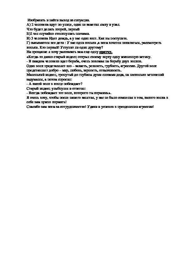"""Разработка классного часа на тему """" Основы позитивного взаимодействия """" (4 кл)"""